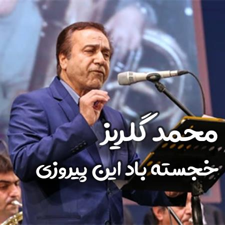 دانلود آهنگ محمد گلریز خجسته باد این پیروزی