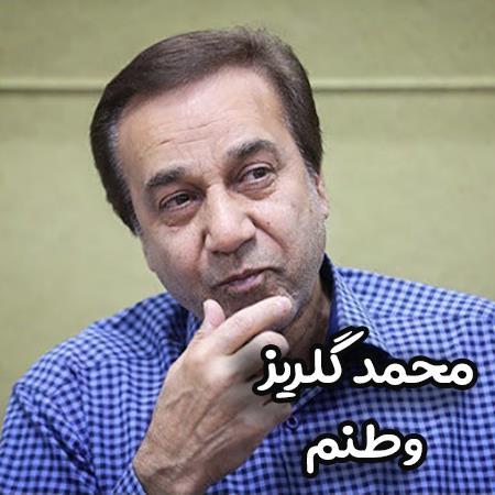 دانلود آهنگ محمد گلریز وطنم