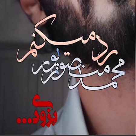 دانلود آهنگ محمد منصورپور رد میکنم