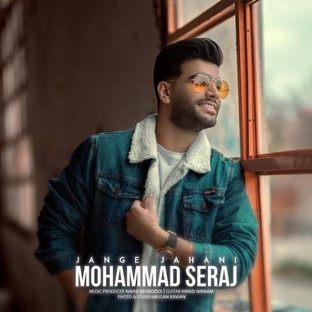 دانلود آهنگ محمد سراج جنگ جهانی
