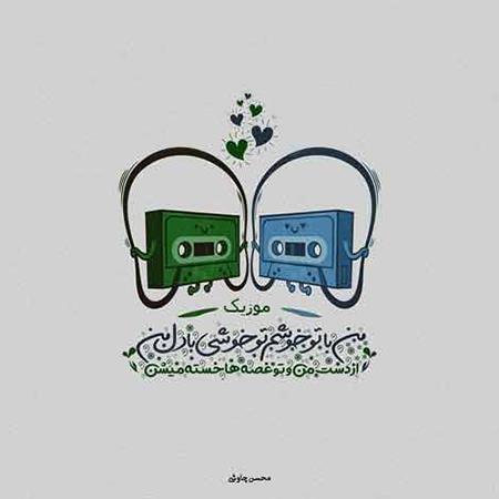 دانلود آهنگ محسن چاوشی من با تو خوشم تو خوشی با دل من