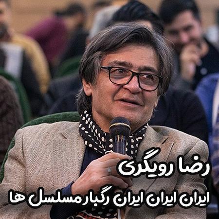 دانلود آهنگ رضا رویگری ایران ایران ایران رگبار مسلسل ها