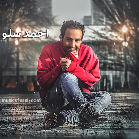 دانلود آهنگ احمد سلو تورو هر جا کم آوردم