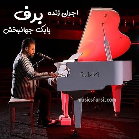 دانلود اجرای زنده بابک جهانبخش برف