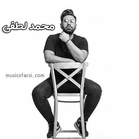 دانلود آهنگ محمد لطفی ناوارد