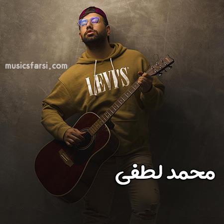 دانلود آهنگ محمد لطفی کی بهت