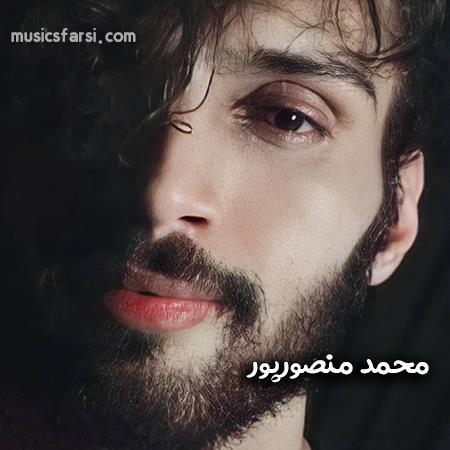 دانلود آهنگ محمد منصورپور نیا سمتم