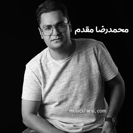 دانلود آهنگ محمدرضا مقدم بانو جان