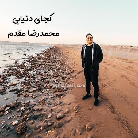 دانلود آهنگ محمدرضا مقدم کجای دنیایی