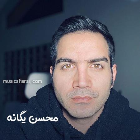 دانلود آهنگ محسن یگانه اصلا تو خوب