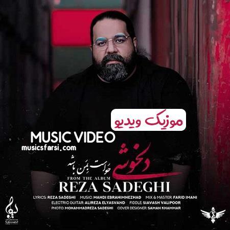 دانلود موزیک ویدیو رضا صادقی دلخوشی