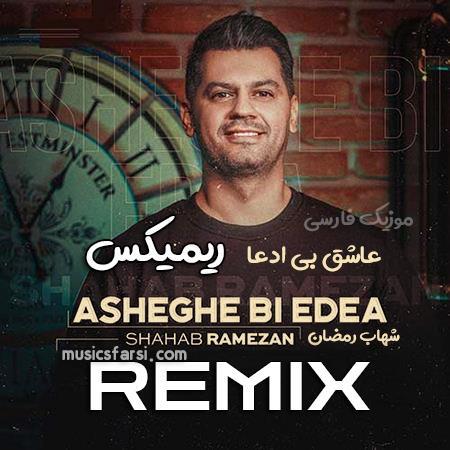 دانلود ریمیکس شهاب رمضان عاشق بی ادعا