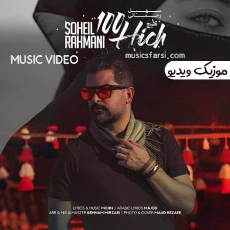 دانلود موزیک ویدیو سهیل رحمانی صد هیچ