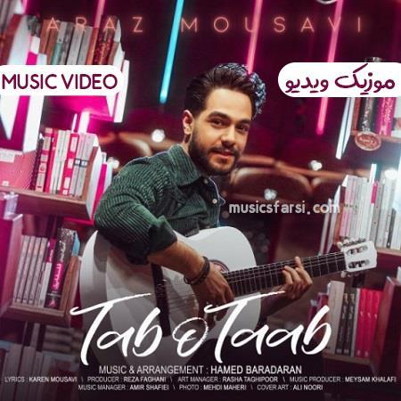 دانلود موزیک ویدیو آراز موسوی تب و تاب