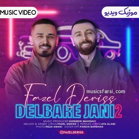 دانلود موزیک ویدیو فاضل دریس دلبر جانی 2