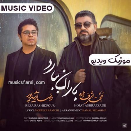 دانلود موزیک ویدیو حجت اشرف زاده باران ببارد