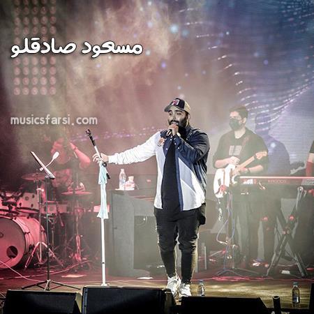 دانلود آهنگ مسعود صادقلو تو اعتماد این قلبو به دست بیار