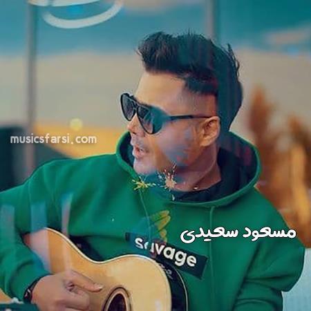 دانلود آهنگ مسعود سعیدی به زیبایی صدتا لب دریا