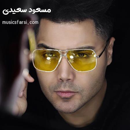 دانلود آهنگ مسعود سعیدی تو یه منظره نابی