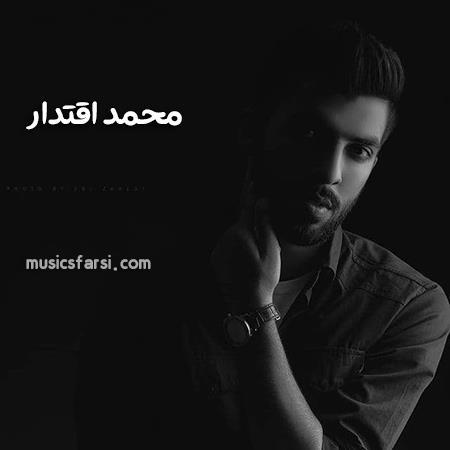دانلود آهنگ محمد اقتدار بزن یه خط به روزای بد