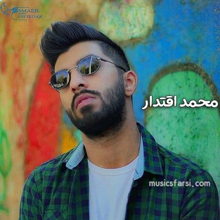 دانلود آهنگ محمد اقتدار نه از پیله نترس