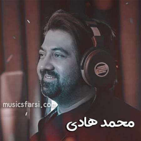 دانلود آهنگ محمد هادی ماه تابانم