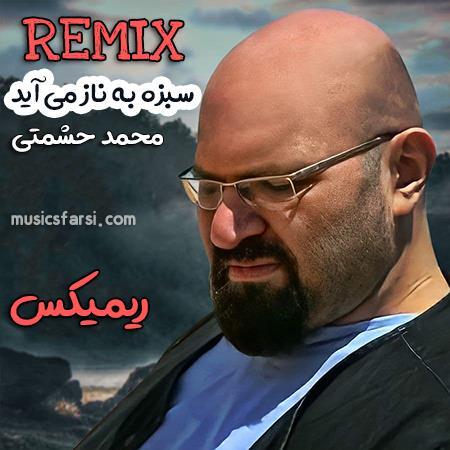 دانلود ریمیکس محمد حشمتی سبزه به ناز می آید