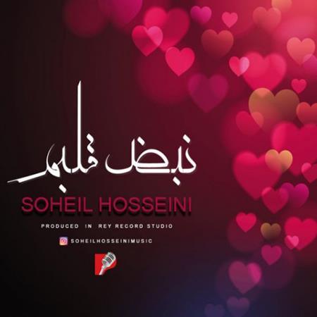 دانلود آهنگ سهیل حسینی نبض قلبم