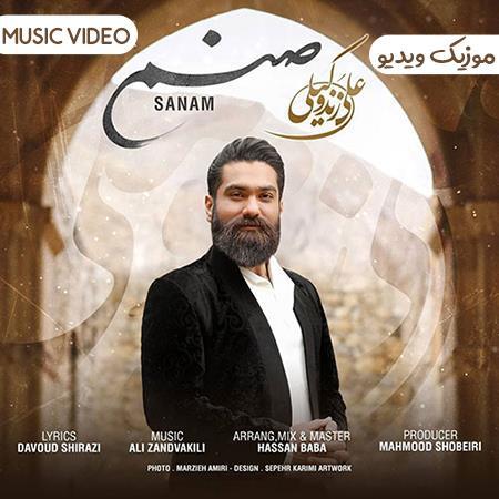 دانلود موزیک ویدیو علی زند وکیلی صنم