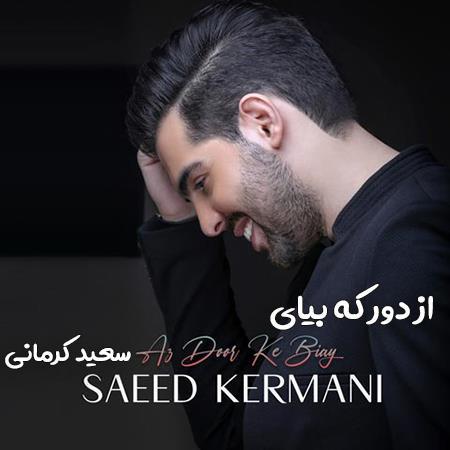 دانلود آهنگ سعید کرمانی از دور که بیای