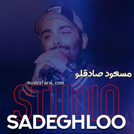 دانلود آهنگ مسعود صادقلو مغرور بی قلب
