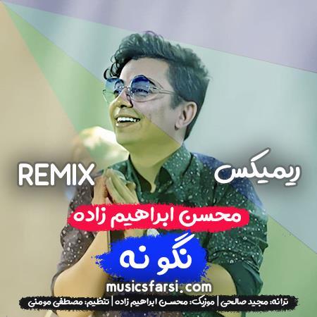 دانلود ریمیکس محسن ابراهیم زاده نگو نه