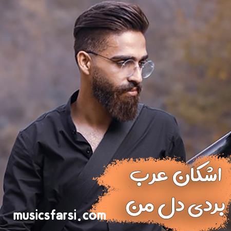 دانلود آهنگ اشکان عرب بردی دل من