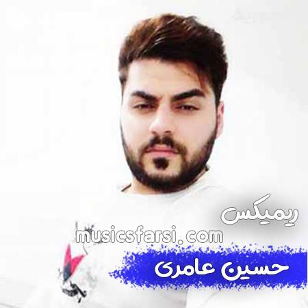 دانلود ریمیکس حسین عامری دل بردی از من ساده