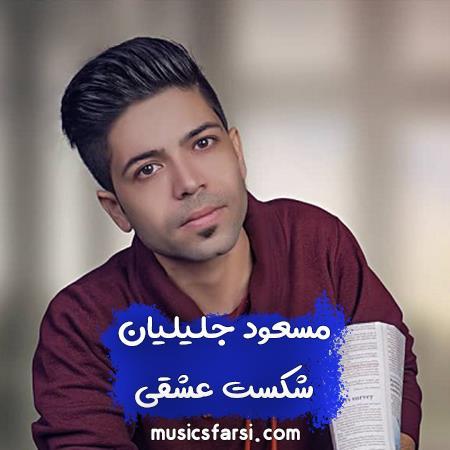 دانلود آهنگ مسعود جلیلیان شکست عشقی