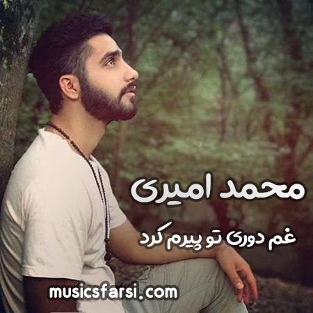 دانلود آهنگ محمد امیری غم دوری تو پیرم کرد