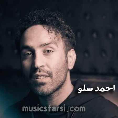 دانلود آهنگ احمد سلو این دل عاشقم