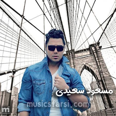 دانلود آهنگ مسعود سعیدی چقدر چشات میتونه زیبا باشه