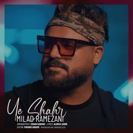 دانلود آهنگ میلاد رمضانی یه شهر