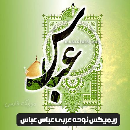دانلود ریمیکس عربی عباس عباس