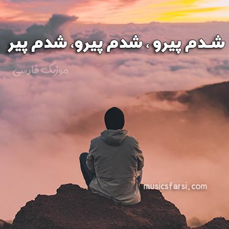 دانلود آهنگ عباس بابایی شدم پیرو شدم پیر
