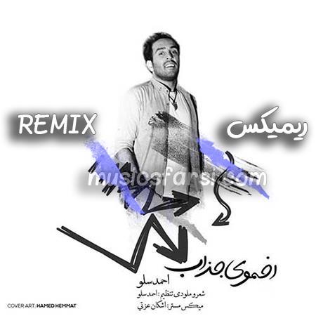 دانلود ریمیکس احمد سلو اخموی جذاب