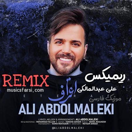 دانلود ریمیکس علی عبدالمالکی اعتراف