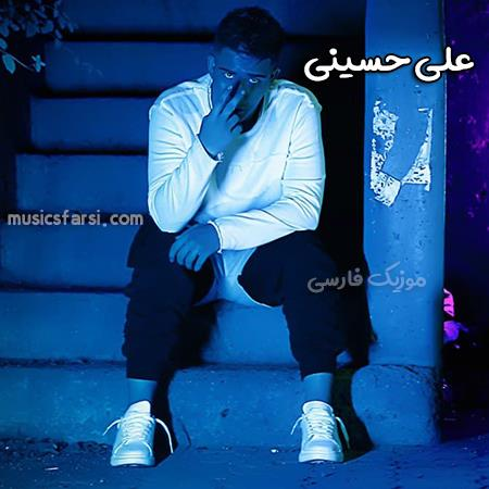 دانلود آهنگ علی حسینی با تو حالم خوبه