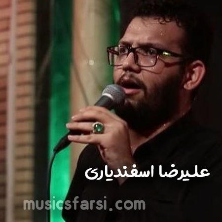 دانلود مداحی علیرضا اسفندیاری آقام آقام حسین