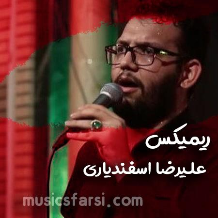 دانلود ریمیکس علیرضا اسفندیاری آقام آقام حسین