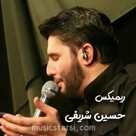 دانلود ریمیکس حسین شریفی قافله سالار من