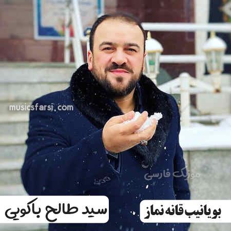 دانلود مداحی سید طالح باکویی بویانیب قانه نماز