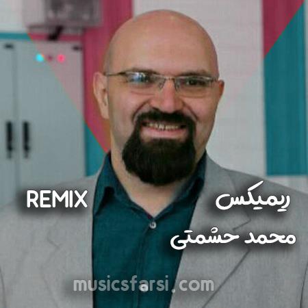دانلود ریمیکس محمد حشمتی کدوم کوه و کمر