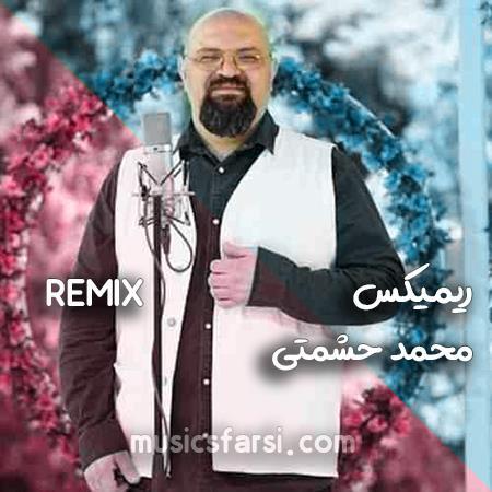 دانلود ریمیکس محمد حشمتی مجنون نبودم